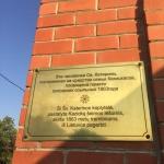 Šv. Katerinos koplytėlė, pastatyta Kazickų šeimos lėšomis, skirta 1963 m. tremtiniams iš Lietuvos pagerbti
