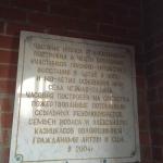 Koplyčia pastatyta 2004m. už revoliucionierių tremtinių palikuonių Juozo ir Aleksandros Kazickų šeimos lėšas
